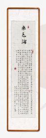【保真】实力篆刻家、书法家李木瓜精美小品:仲长统《乐志论》