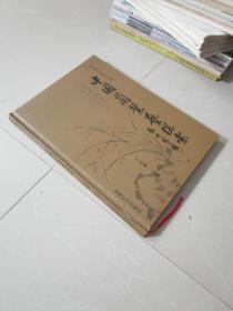 西部兰花丛书 中国兰叶艺探索