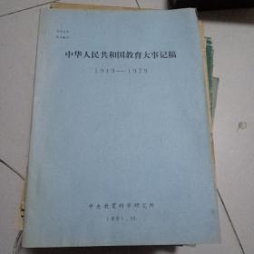 中华人民共和国教育大事记稿[1949-1979]