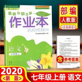 2020新版 义务教育教材 作业本七年级上册语文 部编人教版 浙江教育出版社 初一同步训练 含参考答案