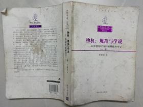 物权:规范与学说——以中国物权法的解释论为中心(上册)