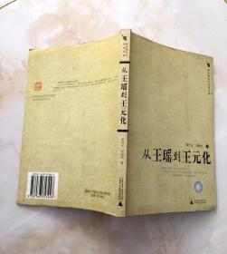 从王瑶到王元化 新时期学术思想史案