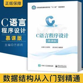 正版C 语言程序设计慕课版 方娇莉 9787121329623 电子工业出版社零基础入门 数据结构从入门到精通教程现代方法