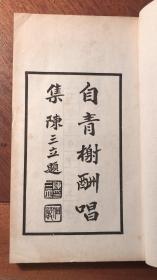 自青榭酬唱集(民国16年仿古活字精印。不议价)