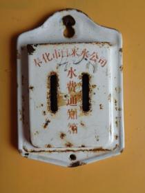 搪瓷老东西:奉化市自来水公司水费通知箱【门牌类 自编6】
