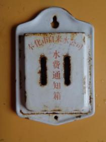 搪瓷老东西:奉化市自来水公司水费通知箱【门牌类 自编13】