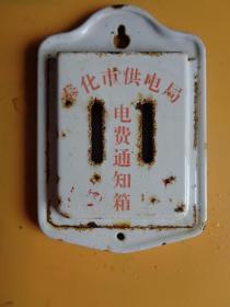 搪瓷老东西:奉化市自来水公司水费通知箱【门牌类 自编14】
