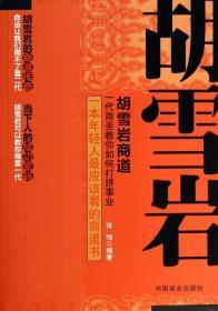 正版 胡雪岩商道张弛9787504483515中国商业 书籍