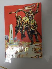 扶眉战役  献给国庆五十周年纪念扶眉战役胜利五十周年1979-1999