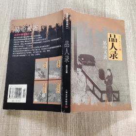 《品人录》品读中国书系之一。