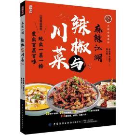 麻辣江湖:辣椒与川菜