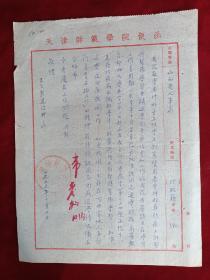1955年天津师范学院手写函件(对山西患病学生申请退学)