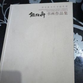 熊伯齐书画作品集 柜3