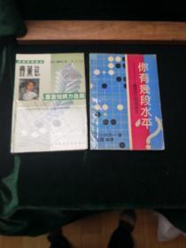 曹薰铉棋力自册 高级 上册 、你有几段水平——围棋段位自我测定 两本