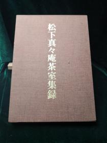 松下真真庵茶室集录 淡交社编集出版1976年