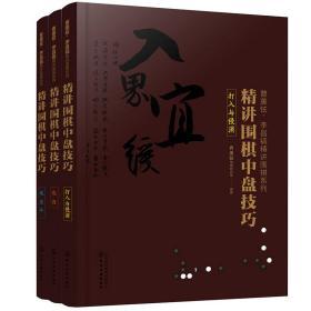 曹薰铉、李昌镐精讲围棋系列--精讲围棋中盘技巧.打入与侵消