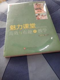 大夏书系·有效教学·魅力课堂:高效与有趣的教学 未拆封