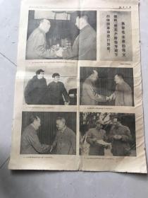 77年报纸一张