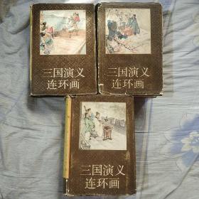 三国演义连环画,三册全,精装本,上海人民美术出版社,私家藏书品相良好,无字无划痕无印章,唯一就是书衣不太好,别的没毛病