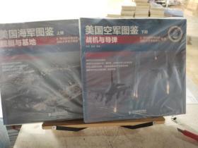 美国海军图鉴(上下册):舰艇与基地,战机与导弹