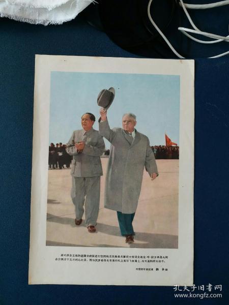 毛主席欢迎伏罗希洛夫
