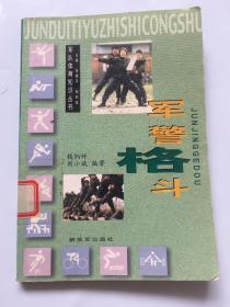 军队体育知识从书军警格斗1版1印,内页全新