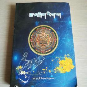 对称论  藏文(签名本)