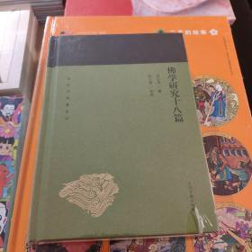 佛学研究十八篇(蓬莱阁典藏系列)