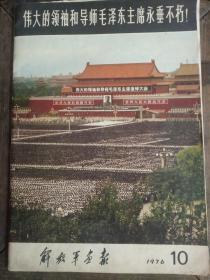 伟大的领袖和导师毛泽东主席永垂不朽! (解放军画报 1976 . 10 )