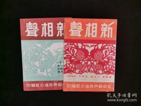 包邮1951年初版 北京相声改进小组 于春藻、孙玉奎、席香远等作《新相声》第三集、四集两册 品相好