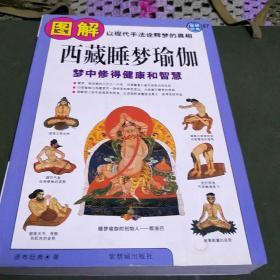 图解西藏睡梦瑜伽(一版一印,彩色插图。A架中小3排)