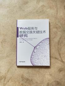 Web服务与数据交换关键技术研究