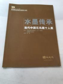 水墨传承 当代中国花鸟画画十人展