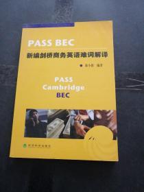 PASS BEC新编剑桥商务英语难词解译
