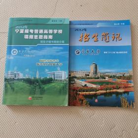 2012年宁夏报考普通高等学校填报志愿指南+招生简讯(两本合售)