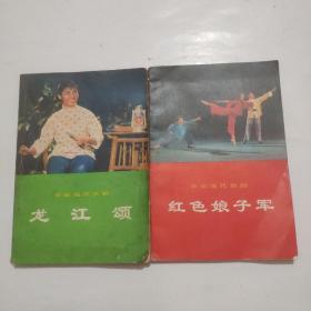 革命现代舞剧 红色娘子军、龙江颂(2册合售)