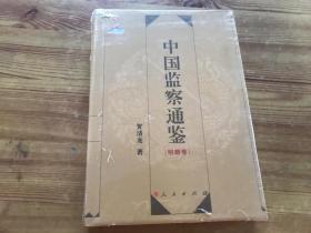 中国监察通鉴(明朝卷)(货号D117)
