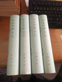 钦定词谱(全4册) 大32开精装护封