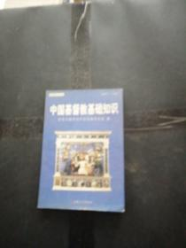 中国基督教基础知识