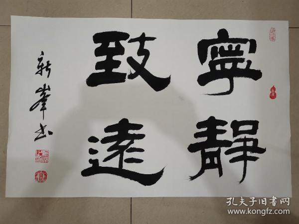 陕西省书法家作品,新峰。,