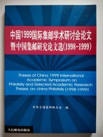 中国1999国际集邮学术研讨会论文暨中国集邮学术论文选(1998-1999)