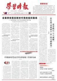 """学习时报 2020年9月28日 为什么说中国共产党是马克思主义使命型政党/理论创新从何而来/劳动幸福观的价值意蕴/《联合国家宣言》:世界从孤立走向联合/韩练成:为革命立奇功的""""隐形将军""""/军事通信安全:战争胜利的重要保证/被誉为""""军中老实人""""的唐亮上将/胶河战役:扭转胶东战局的关键一战/"""