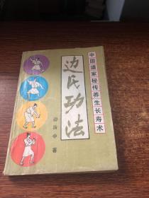 边氏功法 中国道家秘传养生长寿术