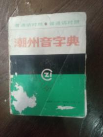 潮州音字典(普通话对照)