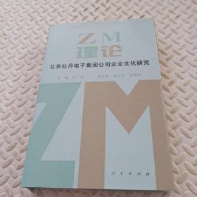 ZM理论:北京牡丹电子集团公司企业文化研究