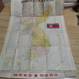 1951年再版:朝鲜民主主义人民共和国新图(抗美援朝 保家卫国)