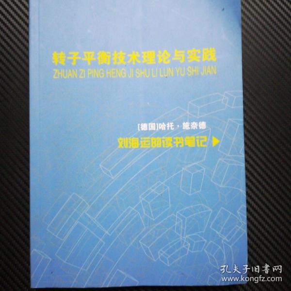 转子平衡技术理论与实践       刘海运的读书笔记