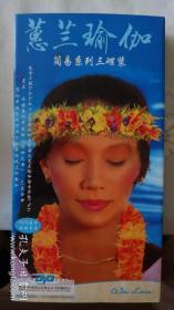 蕙兰瑜伽简易系列三碟装