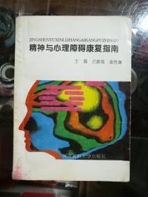 精神与心理障碍康复指南