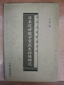 日本近世儒学家荻生徂徕研究